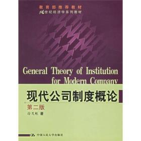 21世纪经济学系列教材:现代公司制度概论(第2版)