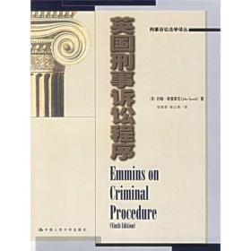 特价 英国刑事诉讼程序 当代世界学术名著