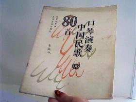 口琴演奏中国民歌80首【代售】