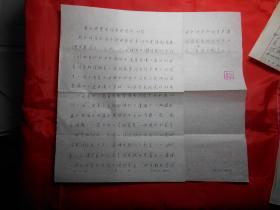 天津市地方史志总编室副主任孔昭慈 手稿3页 《关于张华夫同志的党龄问题》(附 华夫 来信一页)  材料谈及革命先烈刘家玺。