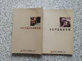 分红产品展业手册 + 分红产品红利说明手册  两本合售  书边有水印  不影响阅读  请阅图