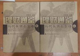 理财通鉴(上下册)