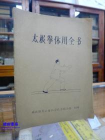 太极拳体用全书—杨澄甫 口述 16开油印本有图谱