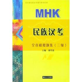 北大版民族汉考辅导用书系列:MHK民族汉考全真模拟题集(3级)(下册)