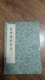 古典诗歌选读 续编【60年2月初版】