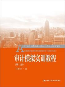 审计模拟实训教程(第二版)/21世纪应用型规划教材·会计与财务系列