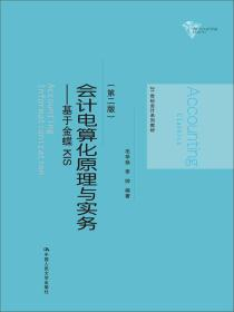 会计电算化原理与实务:基于金蝶KIS(第二版)
