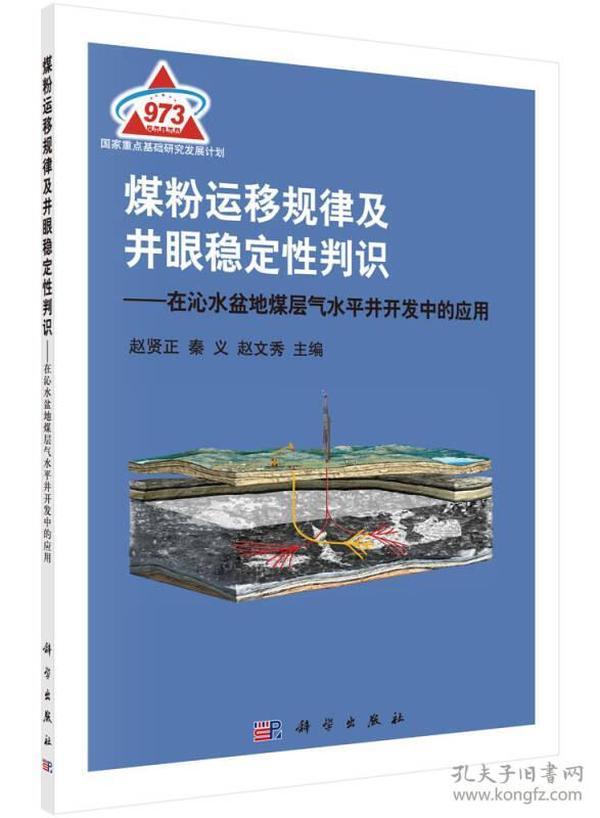 煤粉运移规律及井眼稳定性判识:在沁水盆地煤层气水平井开发中的应用
