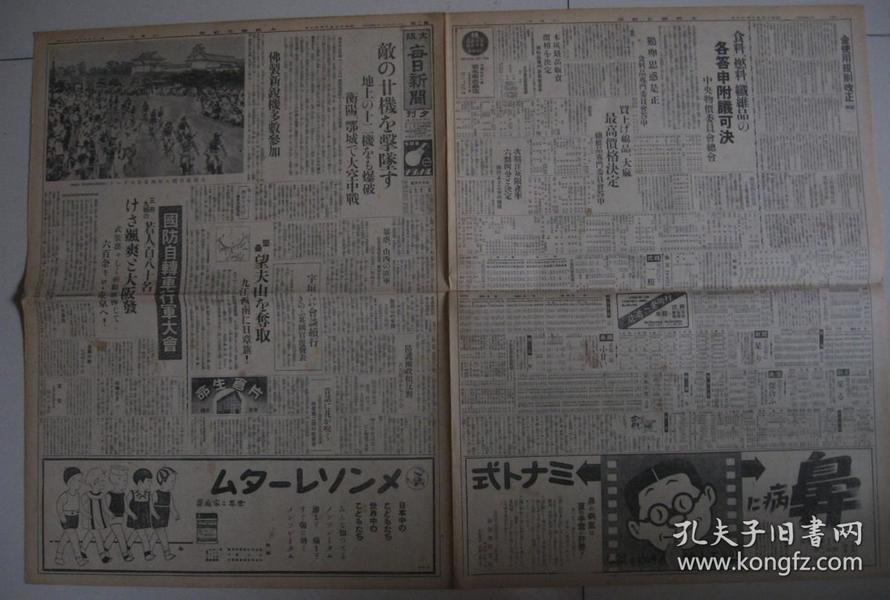 侵华期间老报纸 1938年8月20日大坂每日新闻一张 衡阳鄂城空中大战 广东空袭警报 山西 九江 阎锡山 等内容