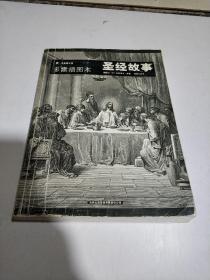 圣经故事 多雷插图本(一版二印)
