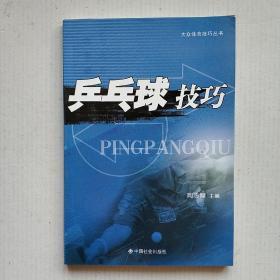 《乒乓球技巧》(大众体育技巧丛书)