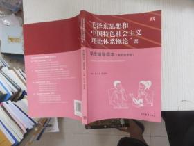 """""""毛泽东思想和中国特色社会主义理论体系概论""""课 学生辅学读本(高职高专版) 正版"""