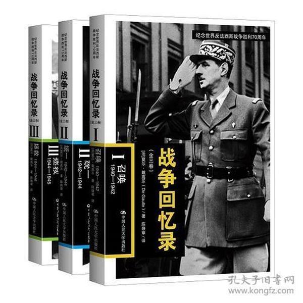 战争回忆录-全3册