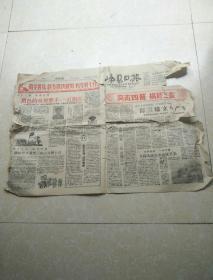 1960年2月28日《嵊县日报》残缺