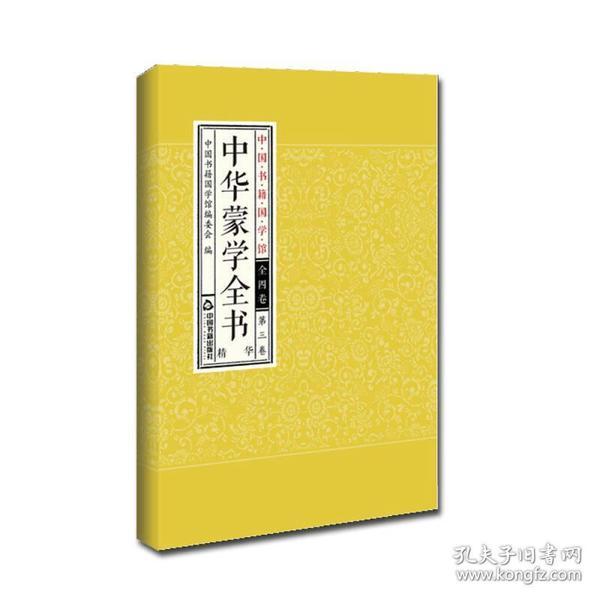 中华蒙学全书