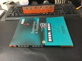 教育督导:重新界定(第7版)——教育科学精品教材译丛