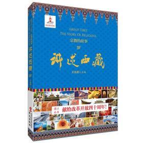 讲述西藏:宗教的故事:The story of religious