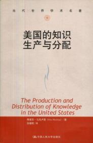 特价 美国的知识生产与分配