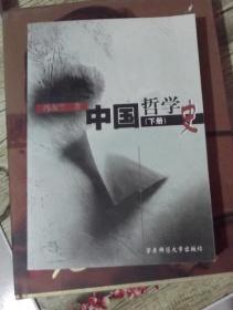 中国哲学史-下册冯友兰 著