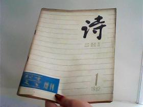 北方文学增刊 诗1982.1期 有题词【代售】