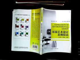 环境艺术设计专业通用教材:环境艺术设计表现技法