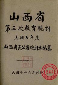 全省各项学校比较图-1921年版-(复印本)