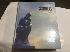 藝術簡史  (16開精裝3.5折)