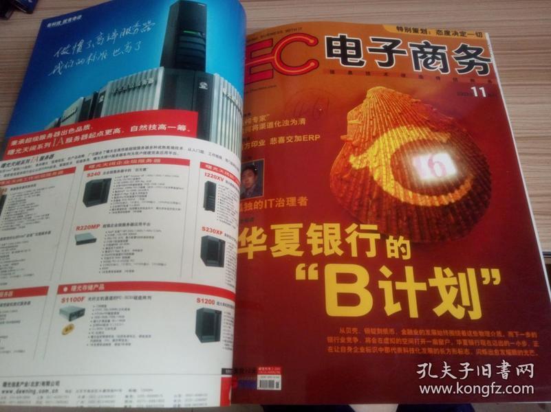 电子商务  2003年第9-12期(4期)合订本