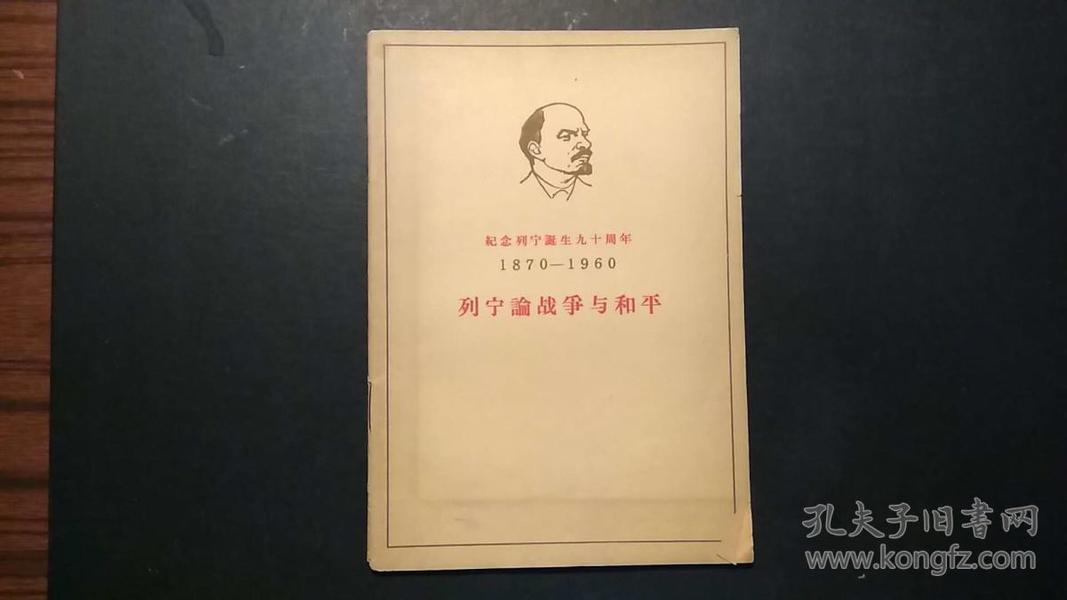 列宁论战争与和平——纪念列宁诞生九十周年(1870-1960)