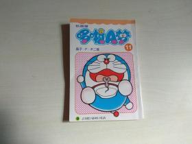 机器猫:哆啦A梦(11)