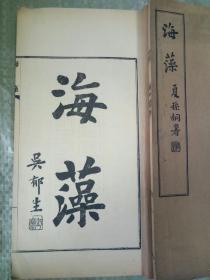 上海文献 民国铅印 上海历代名人诗集总汇 ---- ---《海藻》二十八卷8厚册全  全品难寻