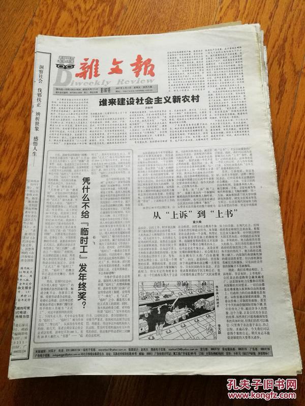 杂文报(已停刊)2007年四开八版共81期