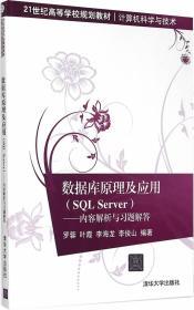 数据库原理及应用 SQL Server:内容解析与习题解答 9787302400097