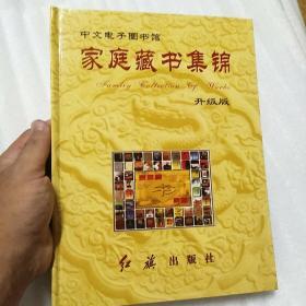 家庭藏书集锦 十二碟装