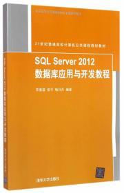 SQL Server 2012 数据库应用与开发教程 9787302400080