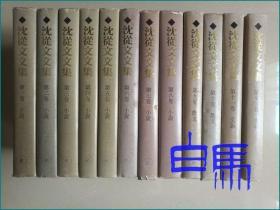 沈从文文集 全十二册 海外版1982年初版精装