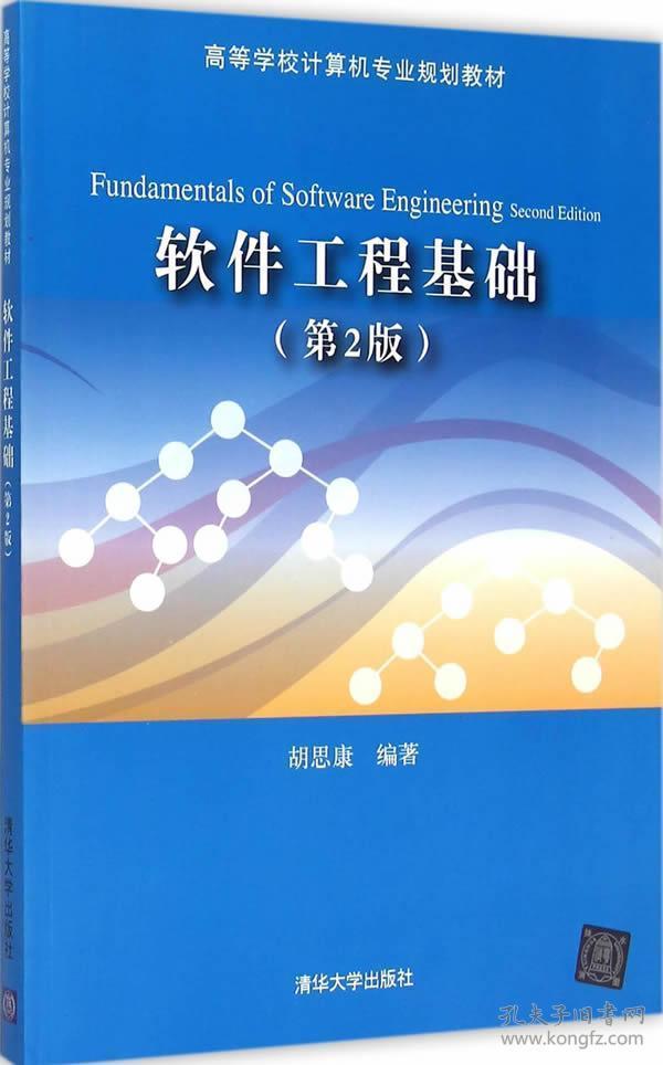 软件工程基础 第2版 9787302400776