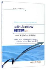 安徽生态文明建设发展报告:水污染防治专题报告:2017