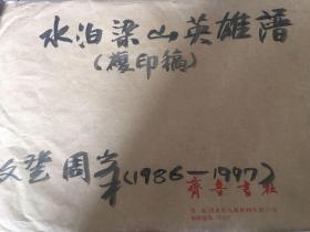 水泊梁山英雄谱画稿复印60幅(周峰签名)