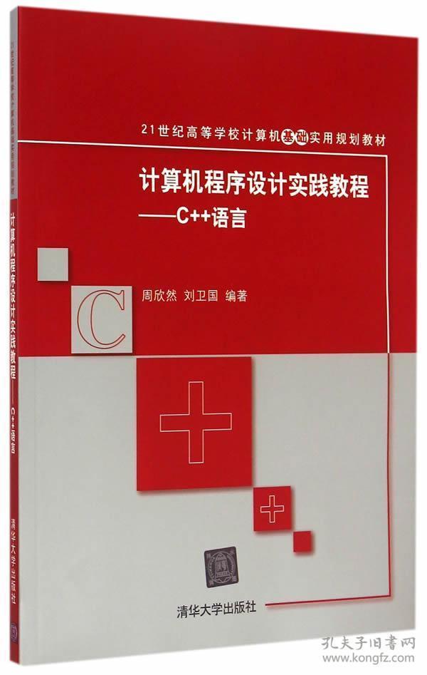 计算机程序设计实践教程:C++语言 9787302382775