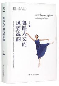 明德书系:舞蹈人文的风姿流韵