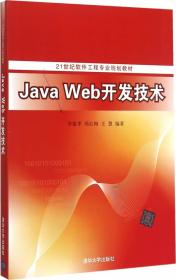 Java Web开发技术/21世纪软件工程专业规划教材 9787302399582
