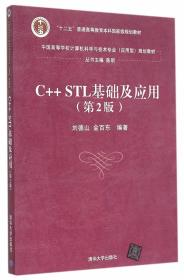 C++ STL基础及应用(第2版)/中国高等学校计算机科学与技术专业 应用型 规划教材 9787302400356
