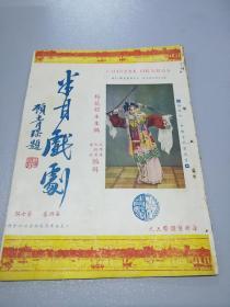 民国31年梅花馆主主编【半月戏剧】第7期(多名家,老广告多)