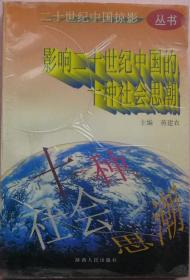 影响二十世纪中国的十种社会思潮