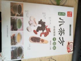 家庭小茶方,小病烦恼一扫光(16开全新未拆封)
