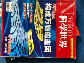 环球科学2011年第2期 、第7期、第8期 2012年第1期 【科学世界2011年第11期】共5本