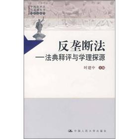反垄断法 专著 法典释评与学理探源 时建中主编 fan long duan fa