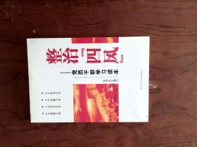 """】1整治""""四风"""":党员干部学习读本"""