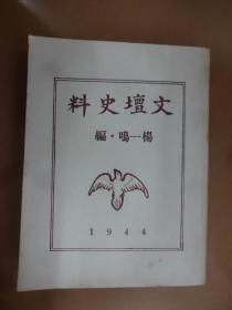 文坛史料 (重印本)